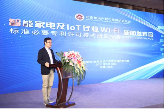 五大亮点引发关注,《智能家电及IoT行业Wi-Fi标准必要专利许可模式研究报告》在京发布