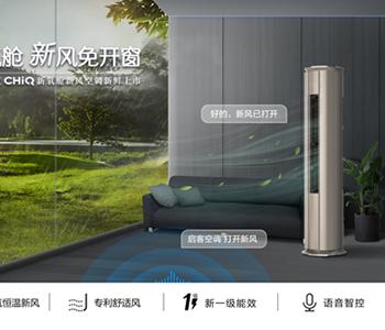 长虹第三代Q6G新风柜机空调首发618期间销售火爆
