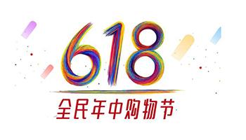 618线上消费迎来新变化 直播带货更加规范