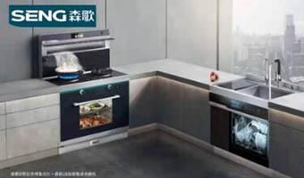 蒸箱和烤箱哪个好?蒸烤箱品牌十大排名,森歌智慧厨电造就理想厨房