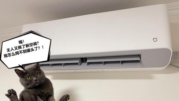 开启全民新风时代 米家新风空调1.5匹评测