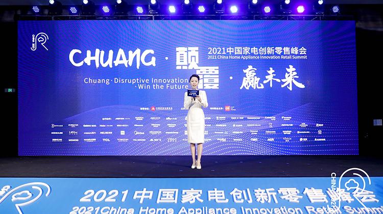 直击2021中国家电创新零售峰会