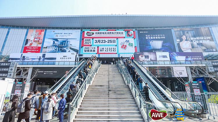 AWE2021,中国家电网全程直击