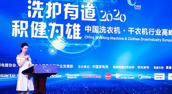 2020中国洗衣机·干衣机行业高峰论坛