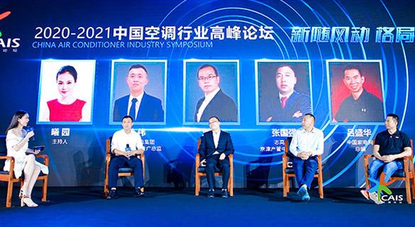 2020-2021中国空调行业高峰论坛
