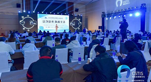 2020智能坐便器行业高峰论坛   中国家电网专题报道