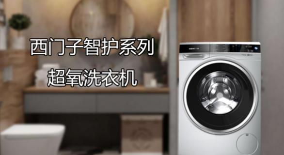 洗出健康穿出舒适,西门子智护系列超氧洗衣机深度评测!