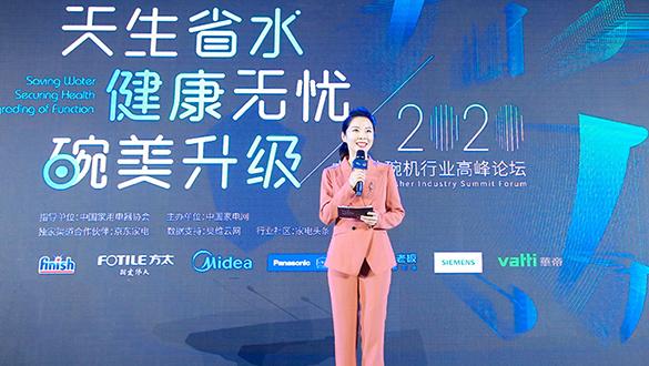 2020中国洗碗机行业高峰论坛
