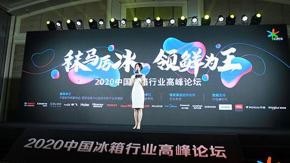 2020中国冰箱行业高峰论坛