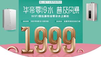 1999元的华帝零冷水热水器值得买吗?