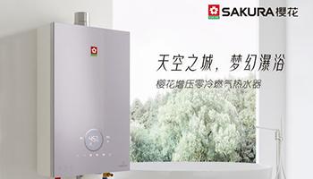 樱花燃气热水器:一台超能热水器的晋级之路