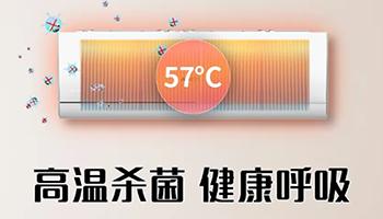 澳柯玛空调,帮你一键解决清洁难题