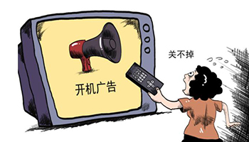 切实规范智能电视开机广告:又多又长,看个电视太复杂