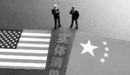 """商务部回应美将23家中国实体列入出口管制""""实体清单"""""""