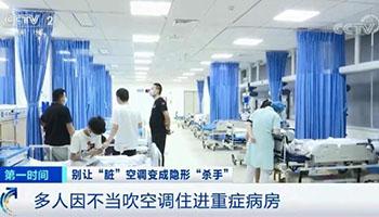 """多人因不当吹空调住进ICU!空调滤网究竟有多""""脏""""?"""