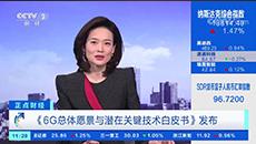 韩国力推6G核心技术自主化