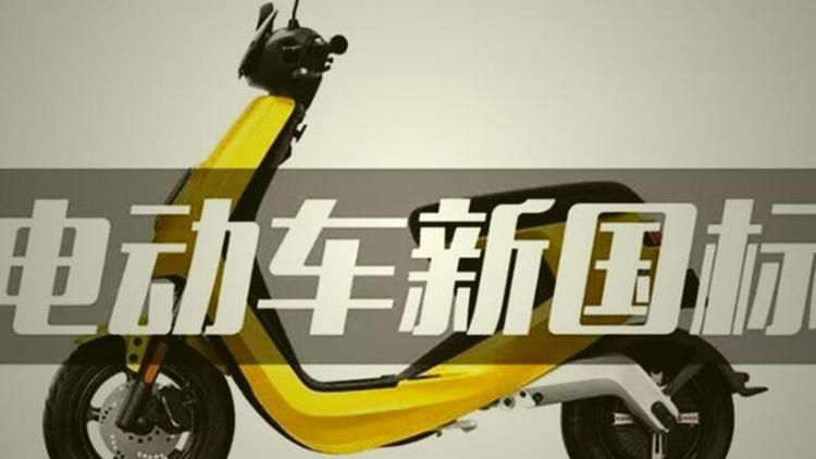 新国标将给市场带来大量电动自行车替换需求