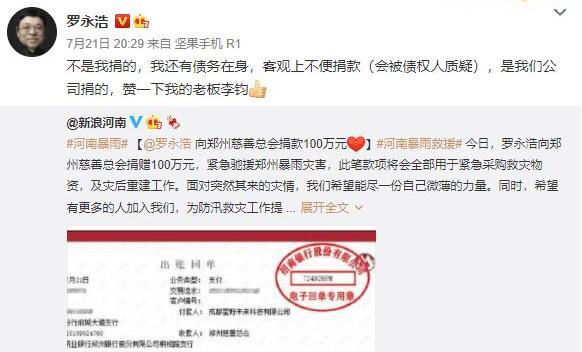 捐款100万被骂太少了 罗永浩回应:我还有债务在身