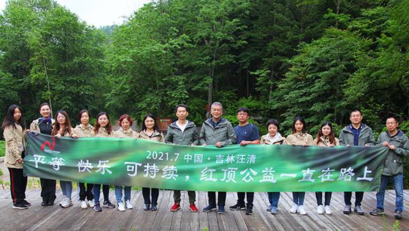 2021红顶公益走进吉林汪清国家级自然保护区