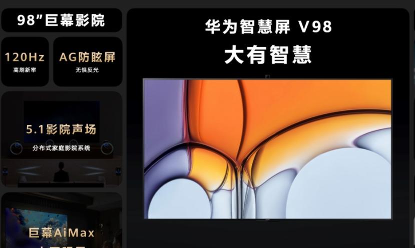 搭载HarmonyOS 2 华为智慧屏 V98正式发布