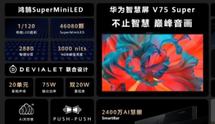 不止智慧 华为智慧屏 V75 Super实力诠释华为巅峰音画新体验
