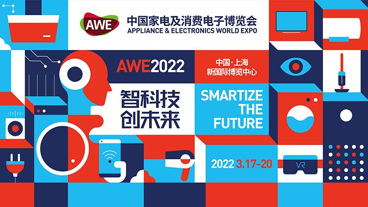 智科技,创未来 AWE2022正式启动