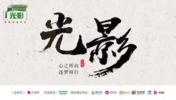 用《光影》洞察人生,容声冰箱演绎中国智造新魅力!