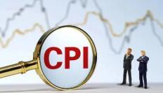 7月CPI同比涨幅降至1.0 未来走势如何?