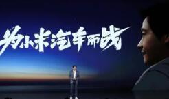 武汉市商务局:正积极推进小米造车项目落户武汉