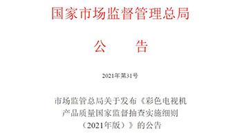 市场监管总局关于发布《彩色电视机产品质量国家监督抽查实施细则(2021年版)》的公告