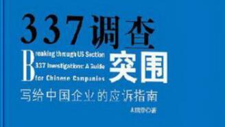 """耗时3年 国内LED企业首次胜诉美国""""337调查"""""""