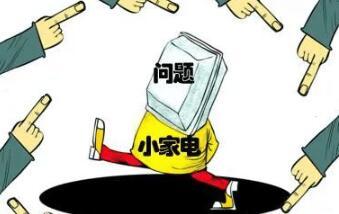 北京市小家电产品质量监督抽查:18组产品不合格