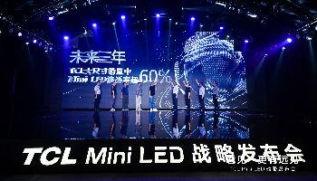 TCL发布Mini LED战略和超大屏战略,剑指彩电全球第一