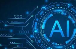 深圳将先行先试人工智能分级监管机制