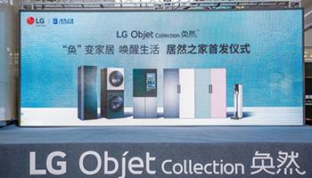 奥维云网与LG电子联合发布《中国M/Z世代家居消费白皮书》