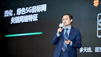 华为发布《绿色5G白皮书》,定义绿色5G网络八大技术方向