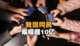 中国超10亿的网民规模将带来哪些新机遇?