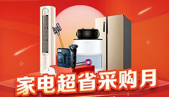 """价格低至5折 京东企业购开启""""1+N""""中小企业场景营销模式"""