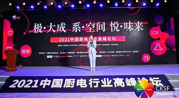 直击2021中国厨电行业高峰论坛