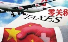 我国与自贸伙伴之间九成以上贸易实现零关税