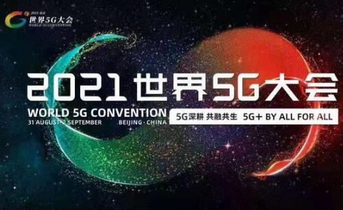 世界5G大会展示中国5G应用最新成果