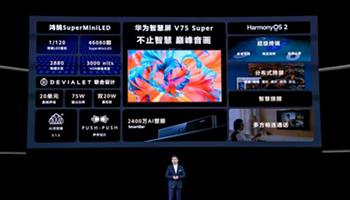 载鸿蒙系统:华为推出首款迷你LED智慧屏