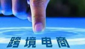 商务部:我国已初步形成适应跨境电商发展的标准体系