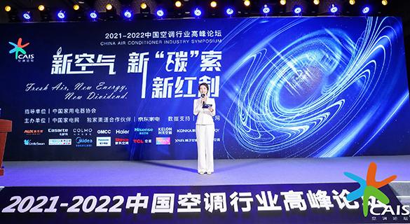 2021-2022中国空调行业高峰论坛