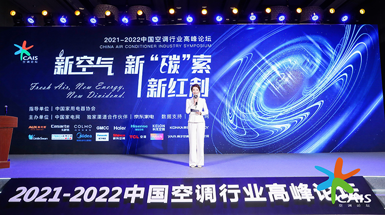 """新空气·新""""碳""""索 空调企业如何把握2022冷年新机遇?"""