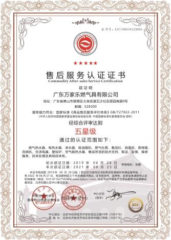 五星售后服务认证证书(中文版)