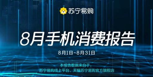 苏宁易购8月手机消费大数据显示:前五名有四席被小米和iQOO占领