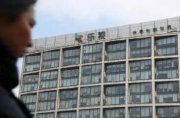 乐视大厦再次拍卖 起拍价降1个亿
