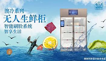澳柯玛推出新款无人生鲜柜,开辟社区零售新蓝海