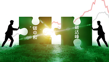 创新技术 空调业积极作为助力减排降碳